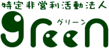 NPO法人 green