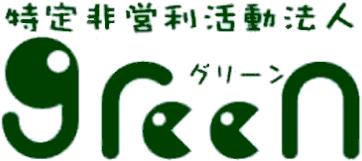 NPO法人 green